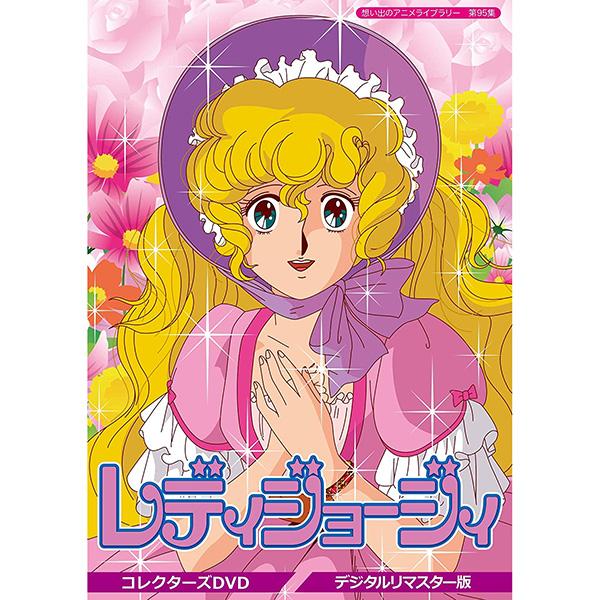 レディジョージィ! コレクターズDVD デジタルリマスター版想い出のアニメライブラリー 第95集 ベストフィールド送料無料