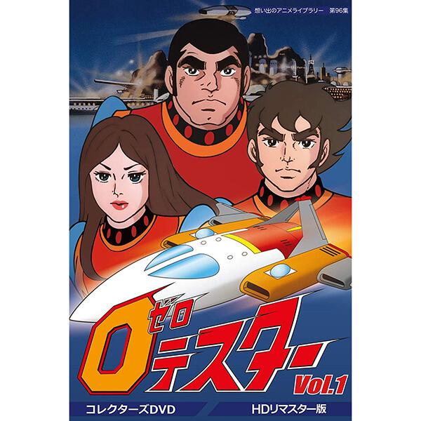 ゼロテスター コレクターズDVD Vol.1 HDリマスター版想い出のアニメライブラリー 第96集 ベストフィールド