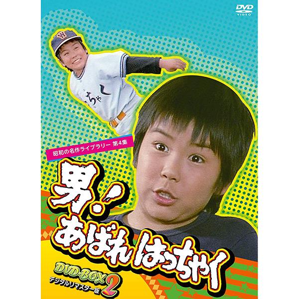 「男!あばれはっちゃく」DVD-BOX2昭和の名作ライブラリー 第4集 デジタルリマスター版