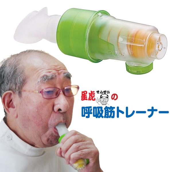 星虎先生の呼吸筋トレーナー 飲み込む力と吐く力を鍛えます, 守山区:8889cc7b --- officewill.xsrv.jp