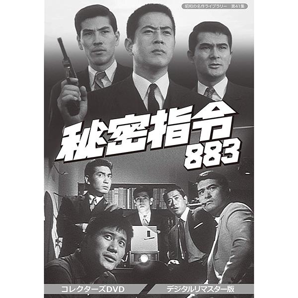 秘密指令883 コレクターズDVD デジタルリマスター版昭和の名作ライブラリー 第41集 ベストフィールド