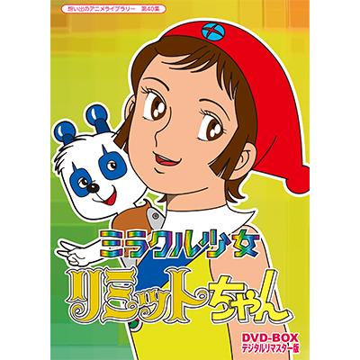 ミラクル少女リミットちゃん DVD-BOX デジタルリマスター版想い出のアニメライブラリー 第40集送料無料