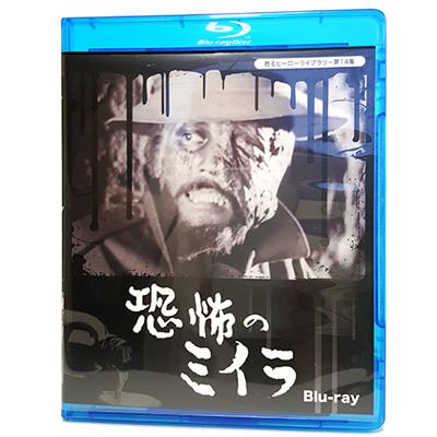 恐怖のミイラ Blu-ray ブルーレイ甦るヒーローライブラリ-第14集 ベストフィールド 送料無料