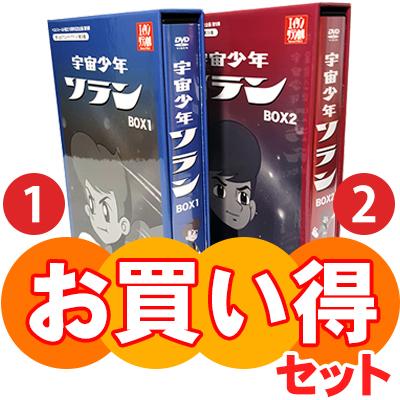 中華一番!DVD-BOX デジタルリマスター版 お得なBOX1 BOX2セット想い出のアニメライブラリー 第41集 中華一番 DVD-BOX 送料無料