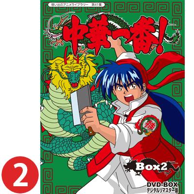 中華一番!DVD-BOX デジタルリマスター版 BOX2想い出のアニメライブラリー 第41集 中華一番 DVD-BOX 送料無料