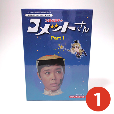 九重佑三子のコメットさん DVD-BOX Part1 HDリマスターベストフィールド創立10周年記念企画昭和の名作ライブラリー 第18集送料無料