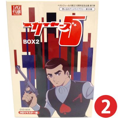 スカイヤーズ5 HDリマスター DVD-BOX BOX2想い出のアニメライブラリー 第35集 ベストフィールド創立10周年記念企画第7弾送料無料