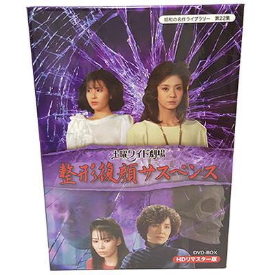 土曜ワイド劇場 整形復顔サスペンス HDリマスター DVD-BOX昭和の名作ライブラリー 第22集  ベストフィールド送料無料