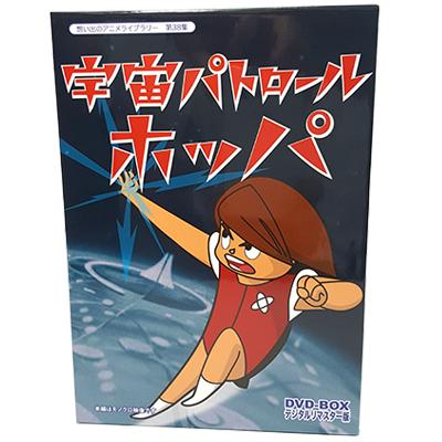 宇宙パトロールホッパ DVD-BOX デジタルリマスター版想い出のアニメライブラリー 第38集 ベストフィールド送料無料