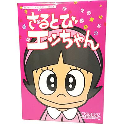 さるとびエッちゃん DVD-BOX デジタルリマスター版想い出のアニメライブラリー 第45集送料無料