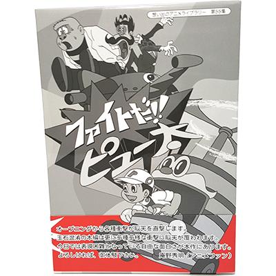 ファイトだ!! ピュー太 HDリマスター DVD-BOX 想い出のアニメライブラリー 第55集 ベストフィールド声の出演:伊藤牧子、関敬六、小林恭治、相模武、菅谷政子 他送料無料 発売日:2016年3月25日