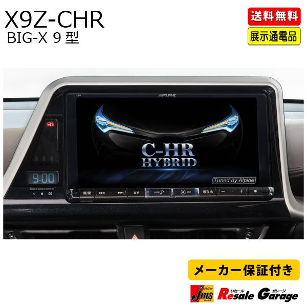 カーナビ アルパイン X9Z-CHR トヨタ C-HR( ナビゲーション 専用ナビ アウトレット 展示品 店頭通電品)