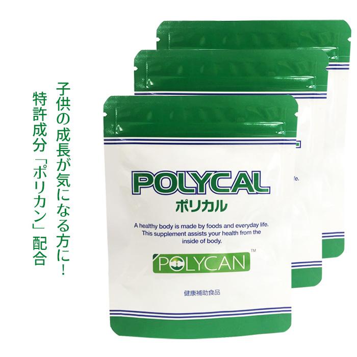 成長サポートサプリメント ポリカル(90粒×3袋セット)カルシウム 子供 サプリジュニアプロテイン 人工添加物不使用使用 ビタミン アミノ酸