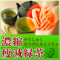 ◆Concentration lean person decrease green tea (のうしゅくそうげんりょくちゃ)◆