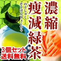 ◆ concentrate achene less green tea ( のうしゅ darn Aichi-Kōgen りょくちゃ ) 3 pieces ◆ * cancel, change, return exchange non-review 5% off coupon at! fs3gm Rakuten Japan sale Rakuten Eagles in Japan sales