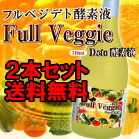 ◆フルベジデト (Full Veggie Deto) enzyme liquid (two sets)◆