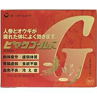 【第3類医薬品】ヒヤクゴールド 360カプセルヒヤクゴールド 360カプセル ヒヤク 滋養強壮剤 カプセル