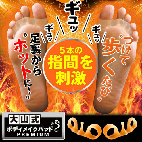 ◆Oyama-type body make pad premium (right and left set) ◆ [product] Oyama type body make pad toe pad toe floating 指大山式趾 (あしゆび) set _111
