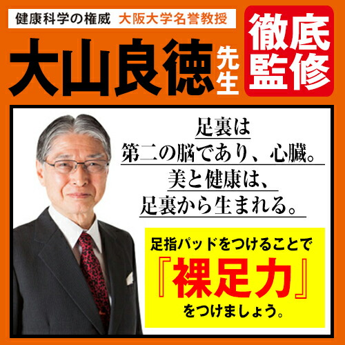 ◆Oyama-type body make pad PRO (right and left set) ◆ [product] Oyama type body make pad toe pad toe floating 指趾 (あしゆび) set y_sd5