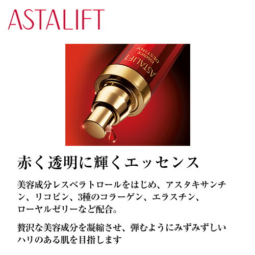 ◆ asutarifuto essence destiny 30 mL refill for ◆ essence destiny astaxanthin ナノリコピン maximum points 10 times in 5% off * cancel, change, return exchange non-review coupon today! fs3gm