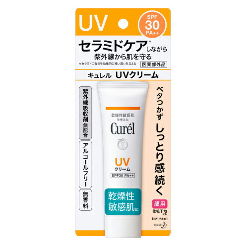花王 キュレル UVクリーム 驚きの値段で SPF30 PA++ 30g 日焼け止め Curel NEW 医薬部外品日本