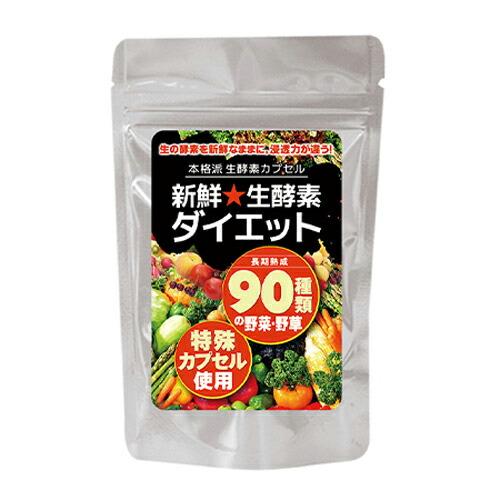 ランキング2冠達成 生 生酵素 酵素 安値 サプリ サプリメント ダイエット 野草から抽出 送料無料 新鮮生酵素ダイエット 90種類の野菜 メール便対応商品 野菜不足の方にオススメ 数量限定