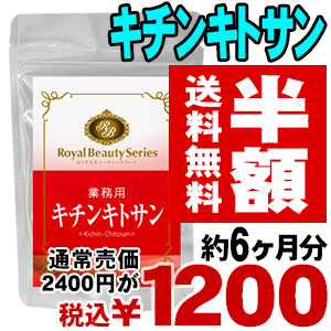\ 10 times decision! To fat becoming / supplement diet supplement mind chitin chitosan (for a half year approximately six months) 540 ◆ [product] for ◆ duties