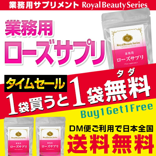 All articles point 5 times ※+1 bag is free when I buy limited ★ one bag for entry 24 hours required! ◆業務用 ローズサプリ◆ (90粒×2袋)[商品] 女子力UP 飲める香水・薔薇の吐息に 香るバラ サプリメント サプリ 体臭 supplement 臭い