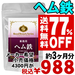 Iron content mineral-rich diet health supplement ◆ heme iron 270 ◆ (for approximately three months) for business use [product]