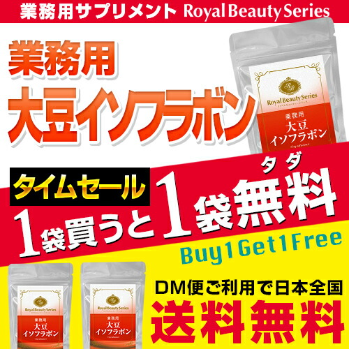 +1 bag is free when I buy 24 hours-limited ★ one bag! ◆Soy isoflavone ◆ (*2 bag of 270 drops) [product] supplement soy isoflavone soybean peptide isoflavone beauty health supplement for duties