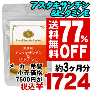 Beauty supplement aging care ◆ Asta xanthine & vitamin E 180 ◆ (for approximately three months) that there is reason in supplement popularity for business use [product]