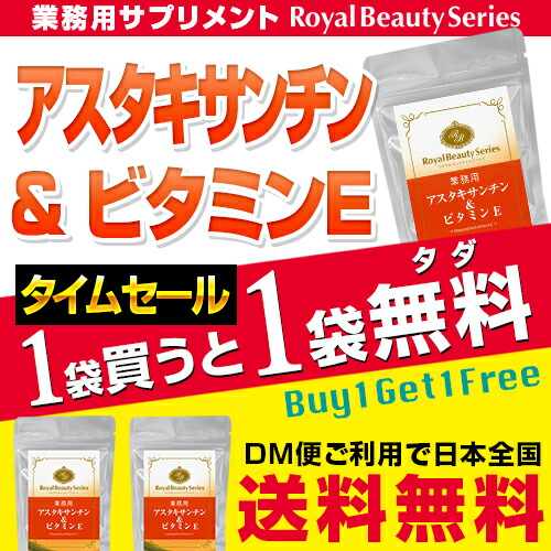 +1 bag is free when I buy 24 hours-limited ★ one bag! ◆The beauty supplement aging care that there is reason in in the Asta xanthine & vitamin E ◆ (*2 bag of 180 drops) [product] supplement popularity for duties
