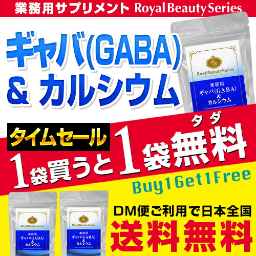 +1 bag is free when I buy 24 hours-limited ★ one bag! ◆Gabardine GABA & calcium ◆ (*2 bag of 270 drops) [product] supplement calcium supplement gabardine combination elation supplement for duties