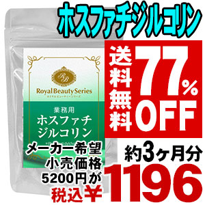 Lecithin diet supplement supplement ◆ phosphatidylcholine 270 ◆ (for approximately three months) for business use [product]