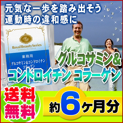 [Value Pac] Glucose and Chondroitin Collagen 540 pieces Made in Japan *NO Cancellation,Return,Refunds and Exchange*