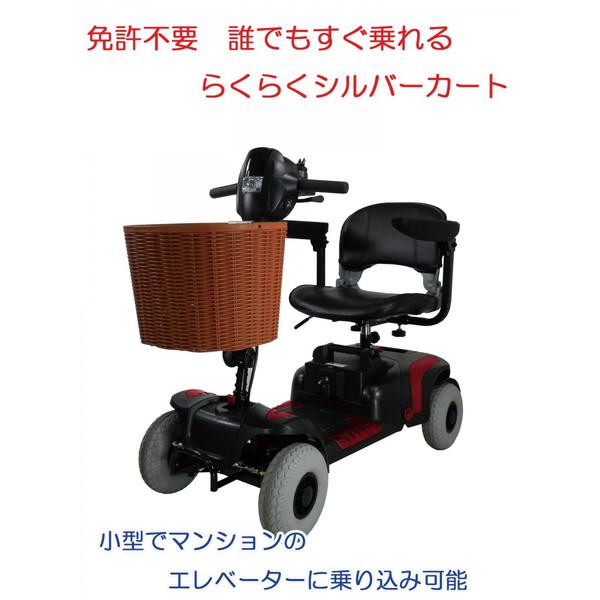 電動四輪カート ノアモバイル・アルファ