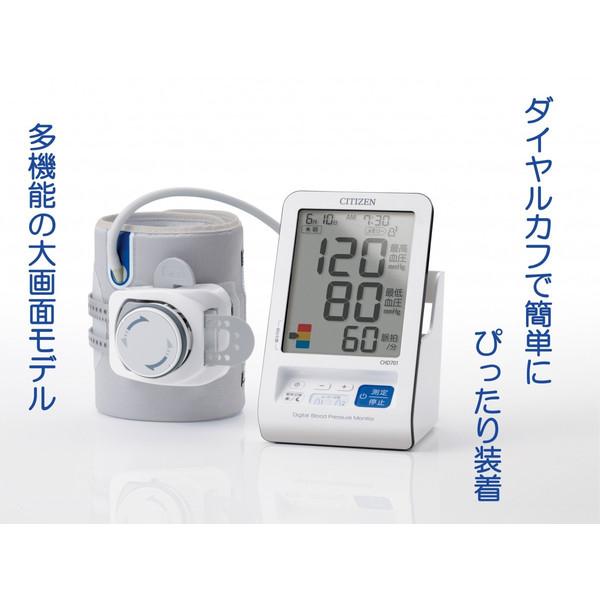 シチズン上腕式電子血圧計