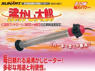 多用途加熱&保温ヒーター「沸し太郎」