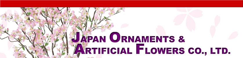 日本装飾造花株式会社:貴方の街を 部屋を 庭を 彩る飾る空間づくり 全力でお手伝いいたします