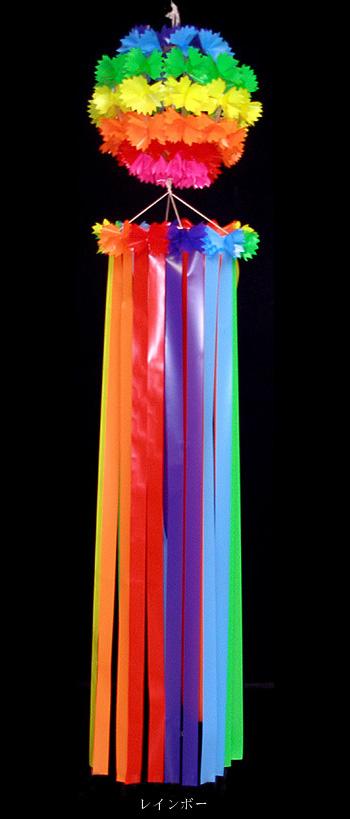 【七夕飾り・装飾・ジャンボサイズ吹き流し】全長:210cm 50cm玉付・吹流し・J・2ケセット