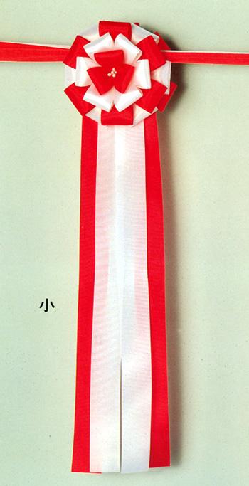 テープカット 式典 オープニング セレモニー 小 片面 返品交換不可 ◆高品質 テープカット用 リボン