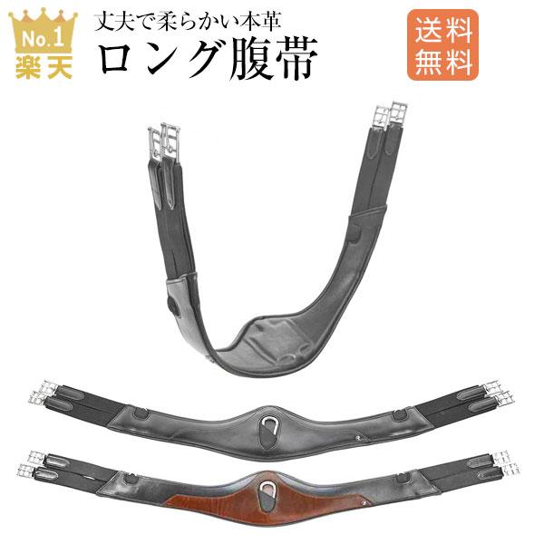 【月間優良ショップ】乗馬 腹帯 送料無料 BUSSE リヴォルノ ロング 腹帯 乗馬用品 馬具