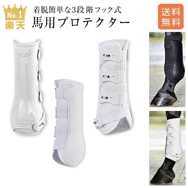 【月間優良ショップ】乗馬用品 送料無料 乗馬 プロテクター 肢巻 送料無料 BUSSE(ブッセ) ドレッサージュプロ ソフトプロテクター(左右1セット) 馬具