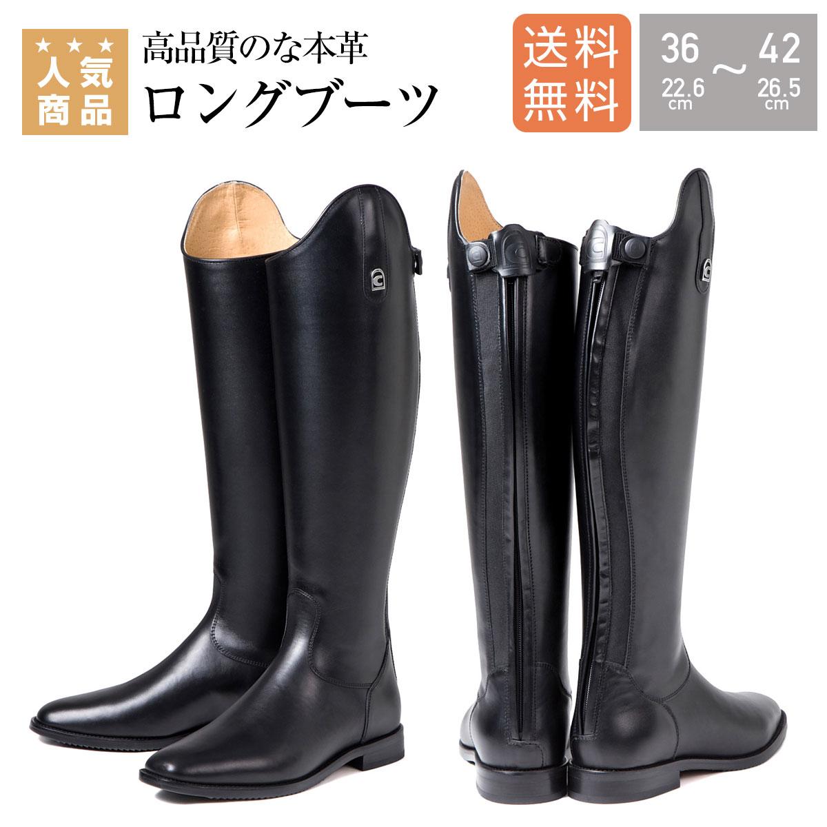 【月間優良ショップ】乗馬 ブーツ 長靴 ロングブーツ 送料無料 Cavallo LINUS 本革 ドレッサージュ ロングブーツ 乗馬用品 馬具