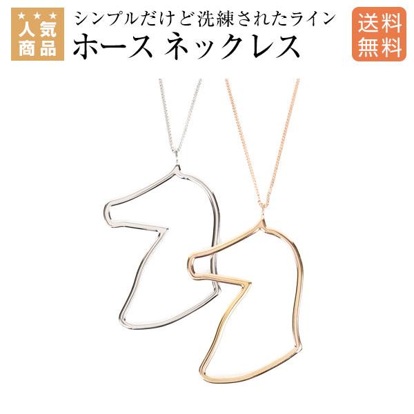 【月間優良ショップ】乗馬 雑貨 送料無料 DES-ORI オープンホース ネックレス 乗馬用品 馬具