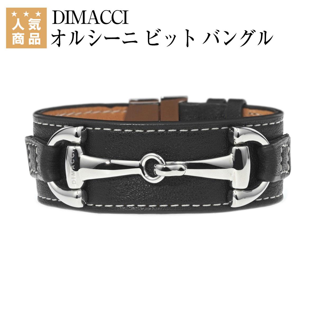 【月間優良ショップ】乗馬 雑貨 送料無料 DIMACCI オルシーニ ビット バングル 乗馬用品 馬具