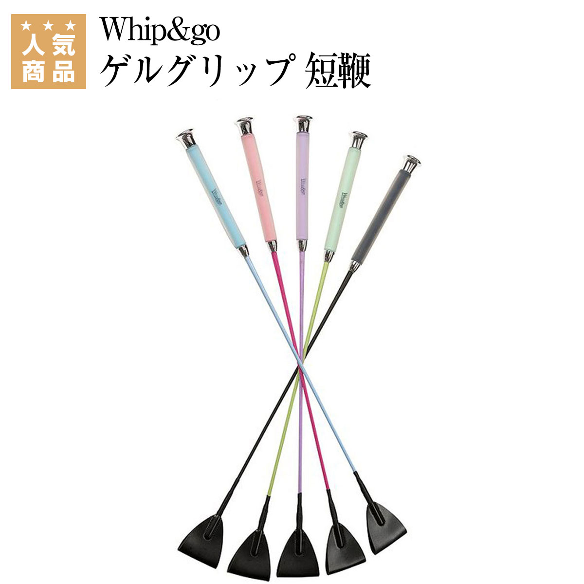 【セール】鞭 短鞭 乗馬 ムチ Whip&go(ウィップ&ゴー)ゲルグリップ 短鞭 乗馬用品 馬具
