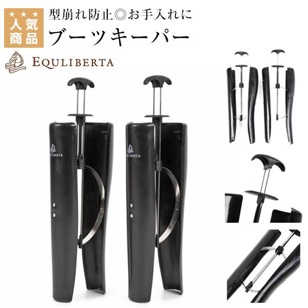 レバー式で抜き差しが簡単なブーツキーパーです。大事なロングブーツの型崩れ防止に。 乗馬 型崩れ防止 | EQULIBERTA ブーツキーパー