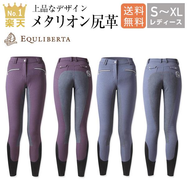 乗馬 キュロット ズボン パンツ 送料無料 EQULIBERTA メタリオンライディングキュロット 尻革 レディース 乗馬用品 馬具