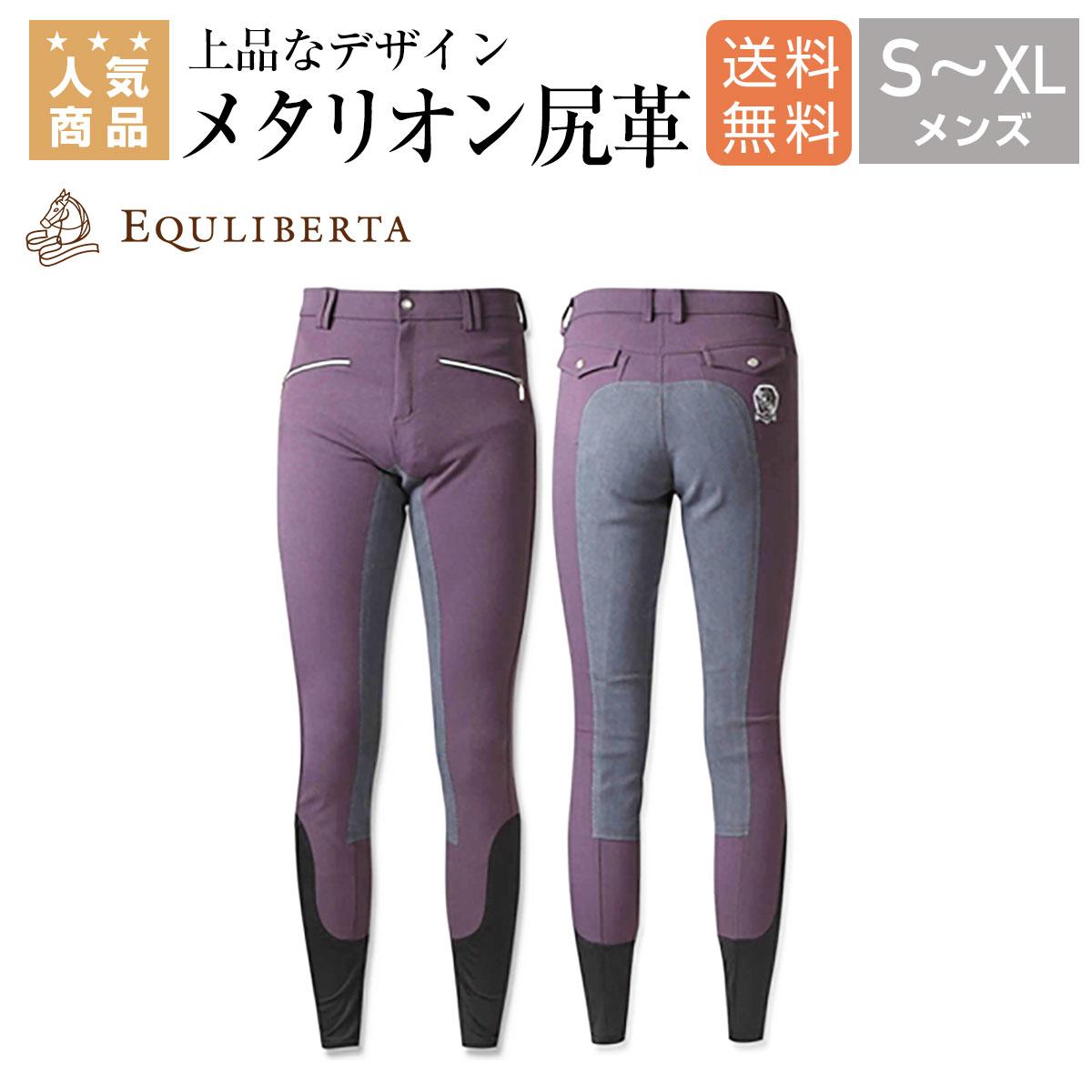 乗馬 キュロット ズボン パンツ EQULIBERTA メタリオンライディングキュロット 尻革 メンズ 乗馬用品 馬具